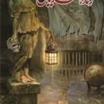 Zinda Sadiyan Novel By MA Rahat Pdf Download