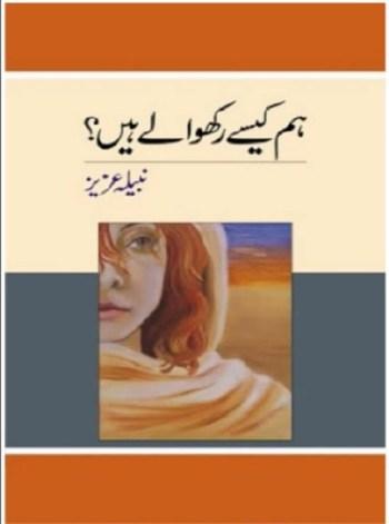 Hum Kaise Rakhwale Hain Novel By Nabeela Aziz