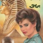 Ab Tak Thi Kahan Novel By Ibne Safi Pdf Free