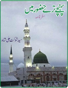 Pohnche Tere Hazoor Mein By Syed Shaukat Ali Shah
