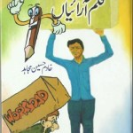 Qalam Aarayan By Khadim Hussain Mujahid Pdf