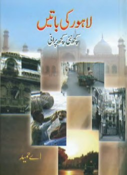 Lahore Ki Batain By A Hameed Pdf