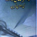 Dr Muhammad Hamidullah Ki Behtreen Tehreerain Pdf