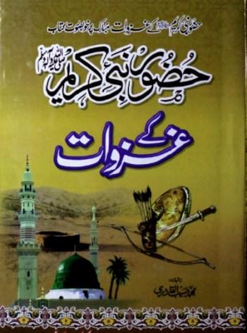 Nabi Kareem Kay Ghazwat By Muhammad Haseeb Qadri