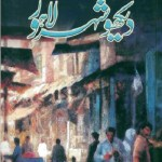Dekho Shehar Lahore By A Hameed Pdf Download