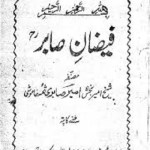 Faizan e Sabir Poetry Book By Ameer Sabri Pdf