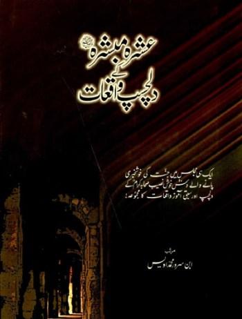 Ashra Mubashra Ke Dilchasp Waqiat By Ibne Sarwar