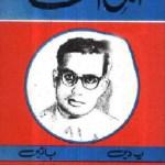 Ibne Insha Yadain Batain By A Hameed Pdf