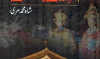 Cheen Ashnai Urdu By Dr Shah Mohammad Marri Pdf