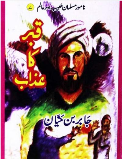 Qabar Ka Azab Novel By A Hameed Pdf