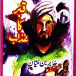 Qabar Ka Azab Novel By A Hameed Pdf Download
