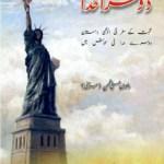 Doosra Khuda Novel By Rizwan Ali Ghuman Pdf