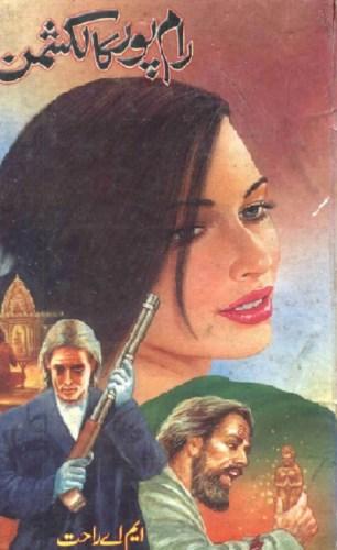 Rampur Ka Lakshman Novel By Aleem Ul Haq Haqi