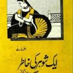 Ek Shohar Ki Khatir By Ismat Chughtai Pdf