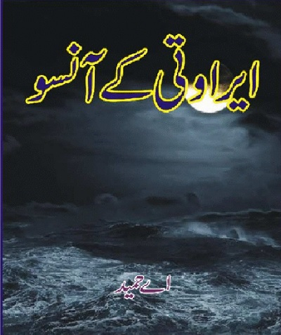 Eravati Ke Aansoo By A Hameed Pdf Download