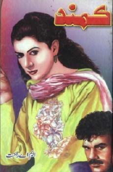 Kamand Novel By MA Rahat Pdf Free