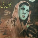 Purisrar Kali Billi Novel By A Hameed Download