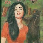 Reech Ke Israr Novel By Anwar Aligi Pdf Download