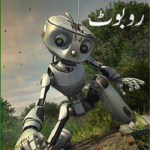 Urdu Novel Robot By Anwar Siddiqui Pdf Download