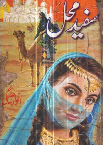 Safaid Mahal Novel By Anwar Aligi Pdf