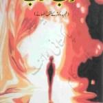 Khawab Azab Afsanay By Fehmida Kausar Pdf