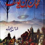 Hajjaj Bin Yousaf Urdu By Almas MA Pdf Download