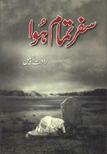 Safar Tamam Hua Novel By Rahat Jabeen Pdf