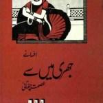 Jhiri Mein Se Afsanay By Ismat Chughtai Pdf