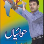Hawaian Funny Book By Dr Younas Butt Pdf