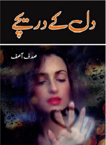 Dil Ke Dareechay Novel By Sadaf Asif Pdf
