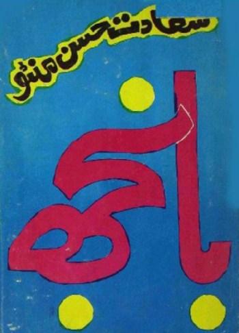 Banjh Afsane By Saadat Hasan Manto Pdf