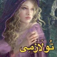 Tu Lazmi Novel By Amaya Sardar Khan Pdf Download