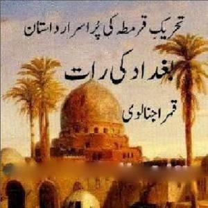 Baghdad Ki Raat By Qamar Ajnalvi Pdf