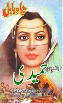 Chah e Babul Novel By Qamar Ajnalvi Pdf