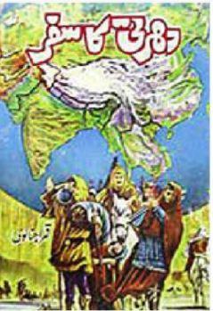 Dharti Ka Safar By Qamar Ajnalvi Pdf
