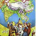 Dharti Ka Safar By Qamar Ajnalvi Pdf Download