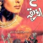 Fateh Africa Novel By Sadiq Hussain Siddiqui Pdf