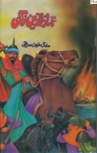 Imad Ud Din Zangi by Sadiq Hussain Siddiqui Pdf