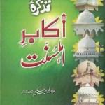 Tazkira Akabir e Ahlesunnat By Abdul Hakeem Sharf Pdf