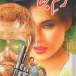 Zakhm e Jafa Novel By Malik Safdar Hayat Pdf
