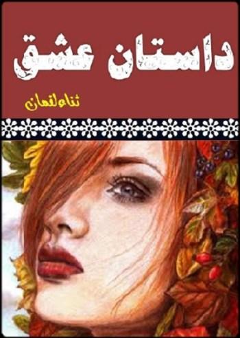 Dastan e Ishq Novel By Sana Luqman Pdf