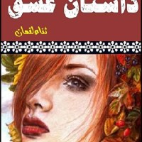 Dastan e Ishq Novel By Sana Luqman Pdf Download
