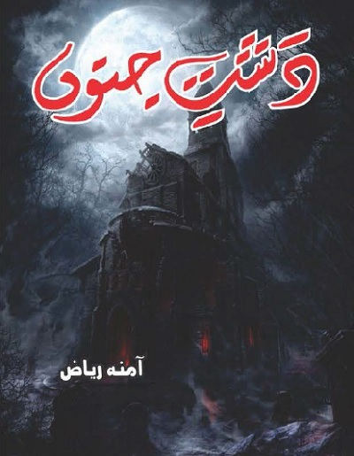 Dasht e Junoon Novel By Amna Riaz Pdf