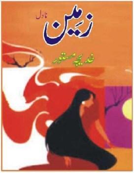 Zameen Novel By Khadija Mastoor Pdf