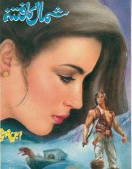 Shumal Ka Fitna Novel Ibne Safi Pdf