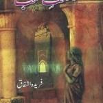 Shikast e Shab Novel By Farida Ashfaq Pdf Download