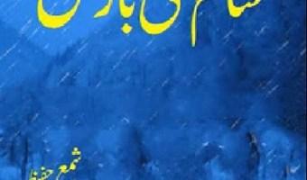Sham Ki Barish Novel By Shama Hafeez Pdf
