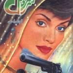 Sarfarosh Novel Complete By MA Rahat Pdf