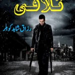Talafi Novel Urdu By Razzaq Shahid Kohler Pdf