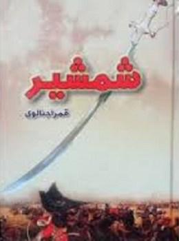 Shamsheer Novel By Qamar Ajnalvi Pdf